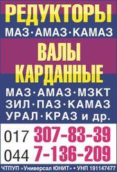 Вал 4570-2201010;  457040-2201010,  5337-2201006-02,  5337-2201006-20....